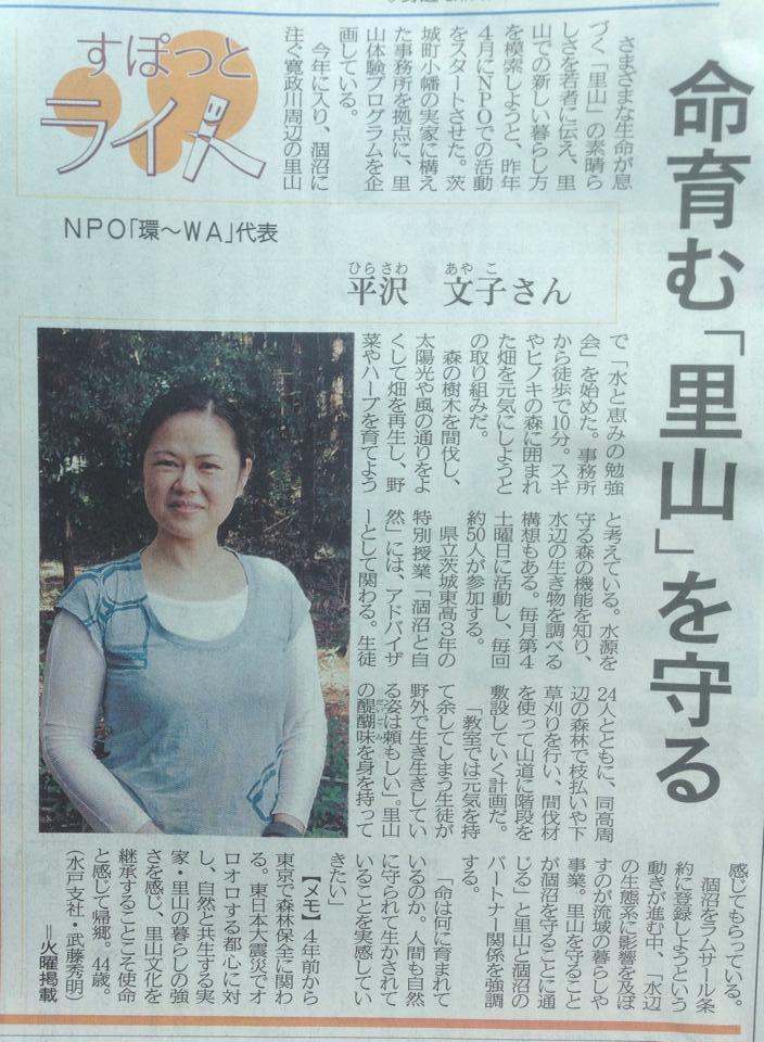 20140603_茨城新聞「すぽっとライト」