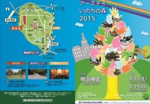 いのちの森2015_チラシ表